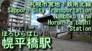 札幌市営地下鉄南北線 幌平橋駅に潜ってみた Horohira bashi Station. Sapporo City Transportation Namboku Line