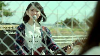 小さな恋のうたバンド MV「SAYONARA DOLL」