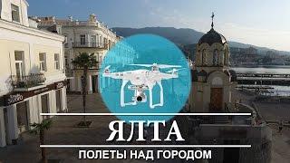 Крым 2016. Ялта. Квадрокоптер. Полеты над городом. Аэросъемка.