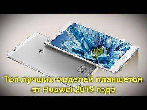 Топ лучших моделей планшетов от Huawei 2019 года
