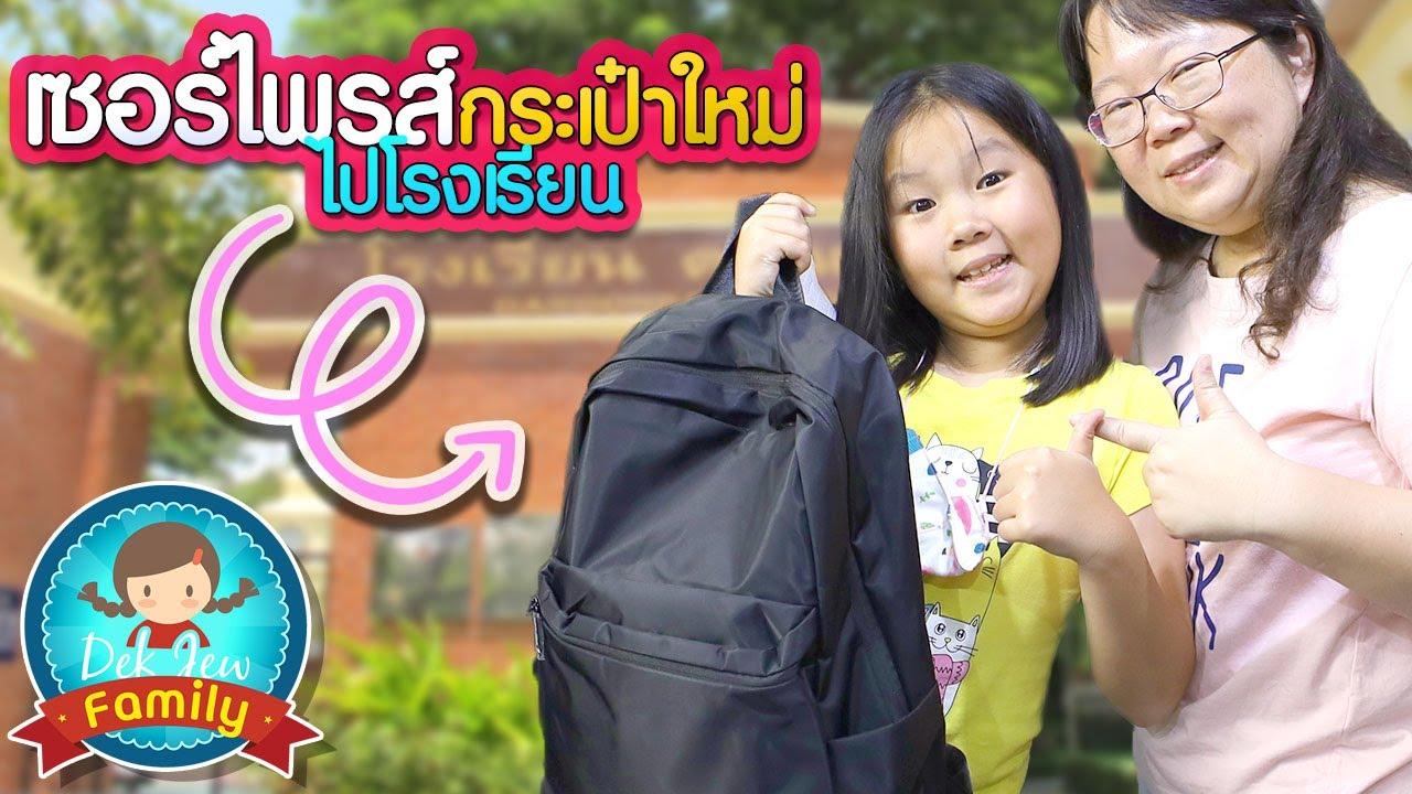 เซอร์ไพรส์ กระเป๋าใหม่ ไปโรงเรียน
