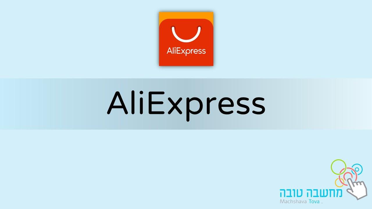 AliExpress - עלי אקספרס  31.08.20