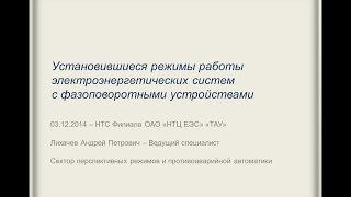Установившиеся режимы работы ЭС с ФПУ(Доклад в московском филиале ОАО