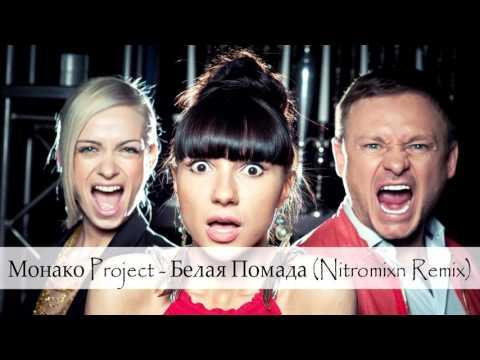 NITROMIXN - Белая Помада (feat. Monaco Project)