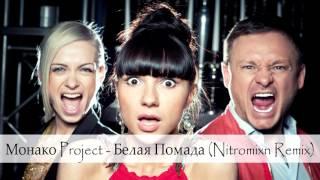 NITROMIXN Белая Помада Feat Monaco Project