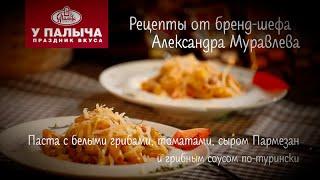Паста с белыми грибами томатами сыром Пармезан и грибным соусом Рецепты от шеф повара У Палыча
