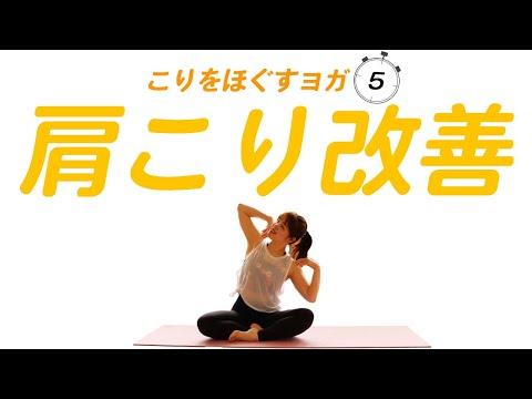 18【さよなら肩こり】5分でこりをほぐすヨガストレッチ!リラックス+ストレス解消効果も