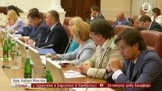 Урядове засідання  включення з Кабміну