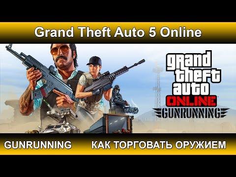 GTA 5 Online Gunrunning - Гайд по торговле оружием