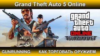 GTA Online: Какой бункер выбрать