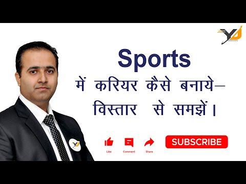 career-in-sport