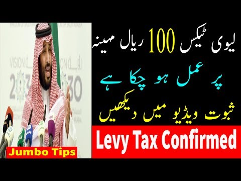 Levy Tax of Saudi Arabia Has Been Confirmed - Residence Tax | Urdu/Hindi