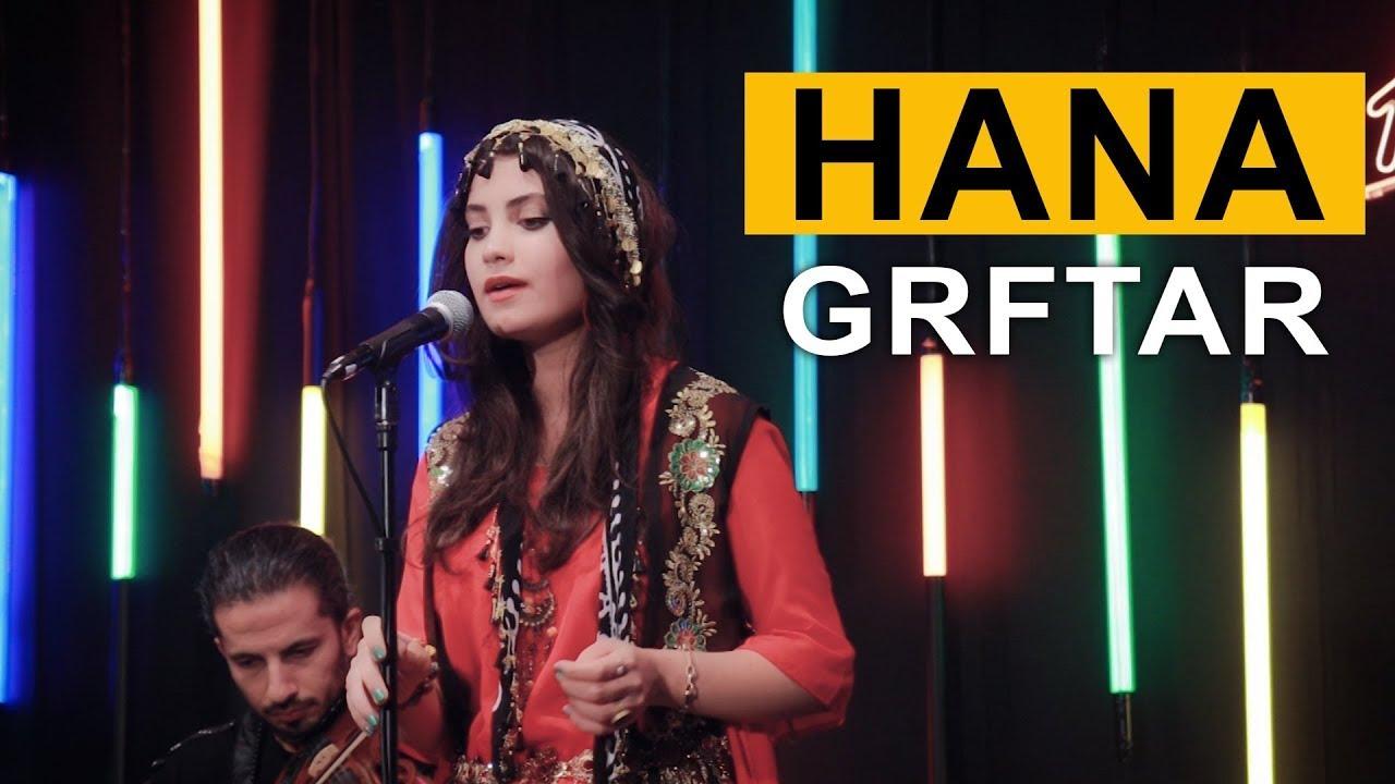 Hana - Ay Ka Mn Grftary Tom (Kurdmax Acoustic) هانا گرفتار