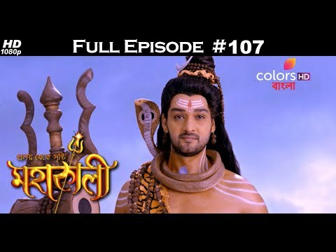 Mahakaali (Bengali) - 18th April 2018 - মহাকালী  - Full Episode