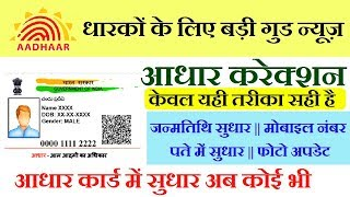 2019 Aadhar Corerction only one way - Name,address,mobile number,more correction
