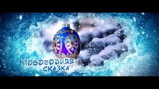 Детский творческий конкурс Новогодняя сказка