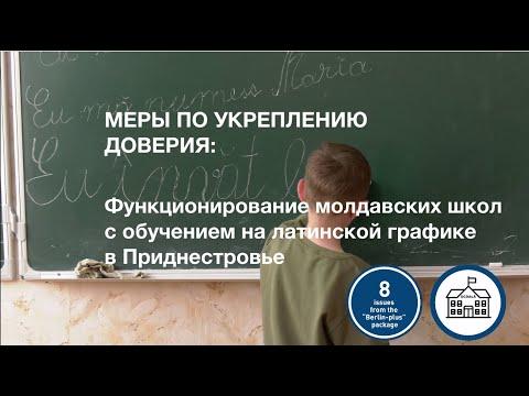 Функционирование молдавских школ с обучением на латинской графике в Приднестровье