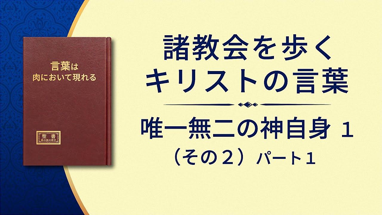 神の御言葉「唯一無二の神自身 1 神の権威(1)」(その2) パート1