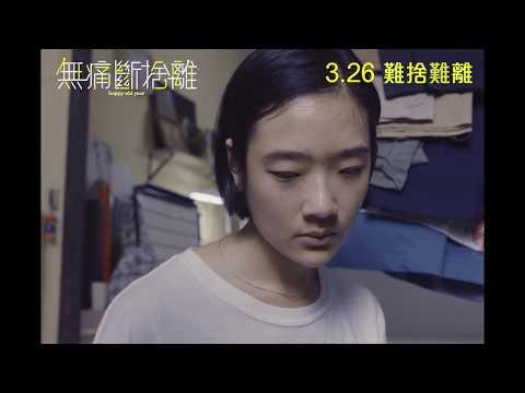無痛斷捨離 (Happy Old Year)電影預告