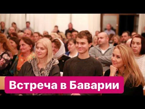 Встреча с православными христианами в Баварии./ 4.10.18 Протоиерей  Андрей Ткачёв.