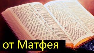 Библия аудиокнига. Евангелие от Матфея.