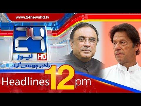 News Headlines | 12:00 PM | 17 January 2018