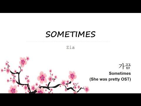 [Karaoke beat] Sometimes - 가끔 | Zia - 지아 | She was pretty 그녀는 예뻤다  OST