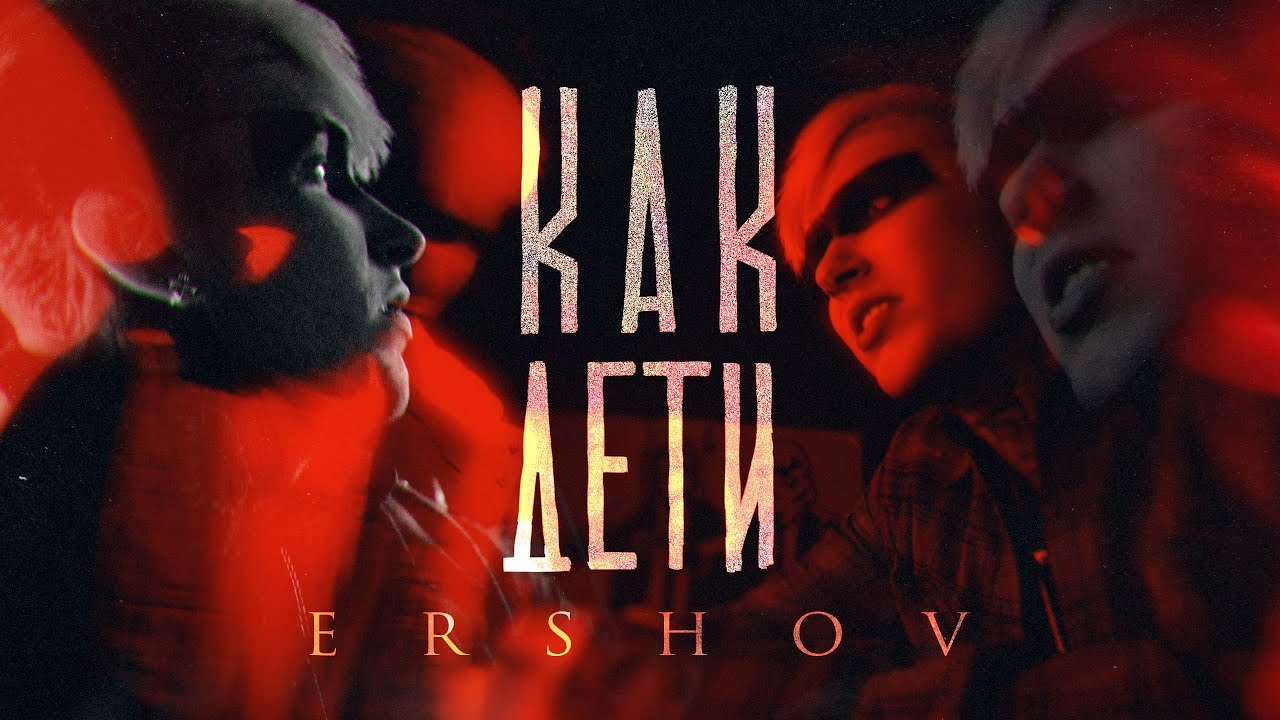 ERSHOV - Как дети (Mood video)