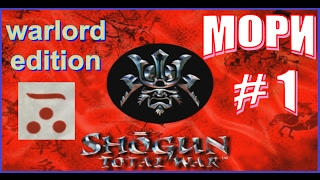 Shogun Total War. Мори #1 - Самый первый Тотал Вар. Обзор. Начало.