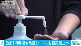 品薄続く「消毒液」も転売禁止へ 除菌シートも対象(20/05/17)