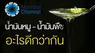 คลิป MU [by Mahidol] น้ำมันหมู-น้ำมันพืช อะไรดีกว่ากัน