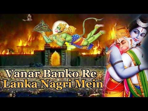 Vanar Banko Re Lanka Nagri Mein || Superhit Hanuman Bhajan || Jaya Kishori Ji, Chetna Sharma