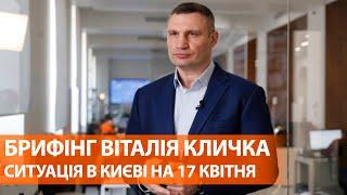 Коронавирус в Киеве брифинг Виталия Кличко 17 апреля