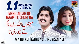 Menu Allah De Naam Te Chori Na - Wajid Ali Baghdadi & Muskan Ali - Latest Song 2017