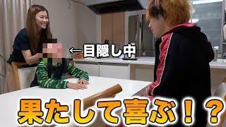 【感動】誕生日の少年、目を開けたらてつやがいるサプライズ!!!