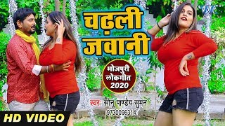 Sonu Pandey Suman का 2020 का नया सुपरहिट वीडियो सांग - Chadhali Jawani