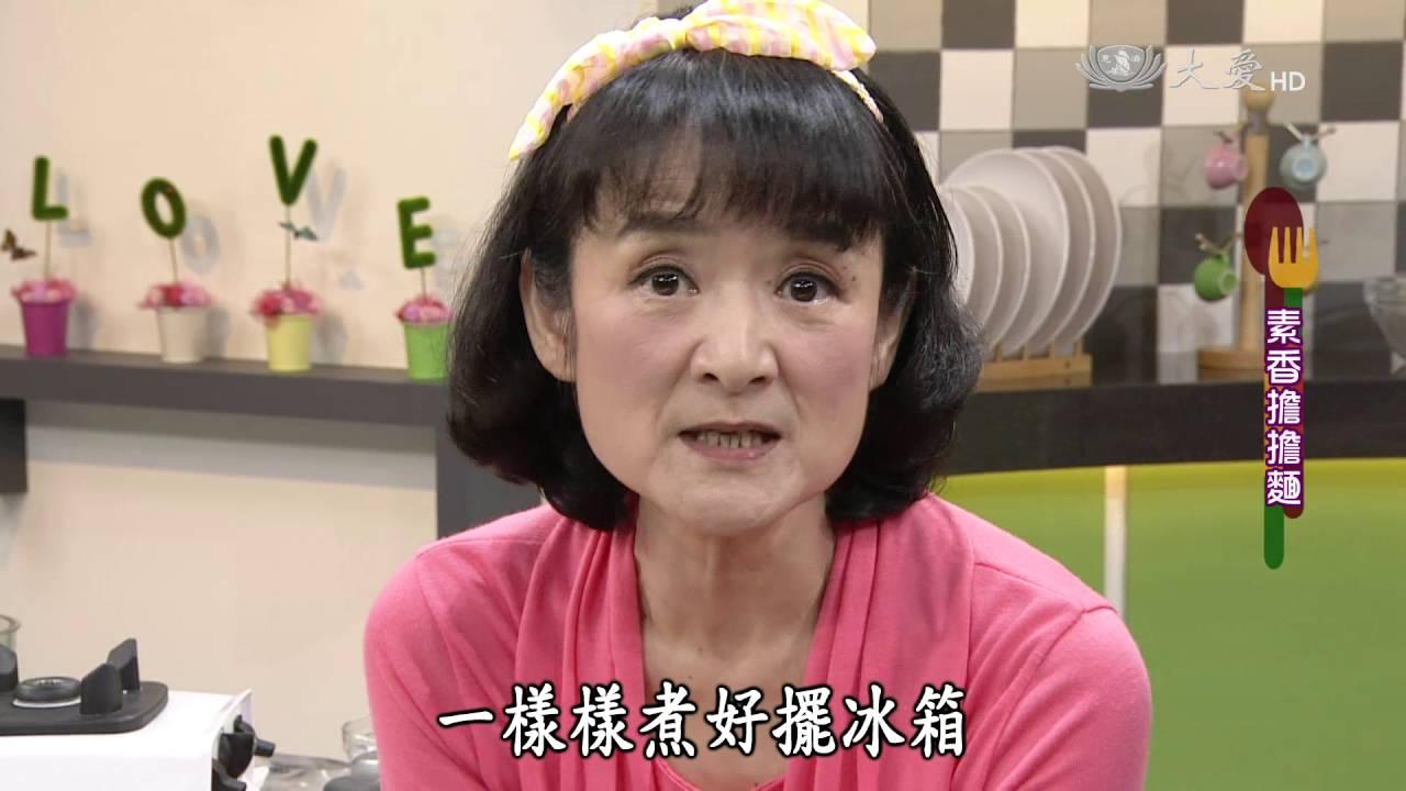【現代心素派】20160627 - 梁瓊白老師 - 自製芝麻醬 - 素香擔擔麵&涼拌五色蔬 - YouTube