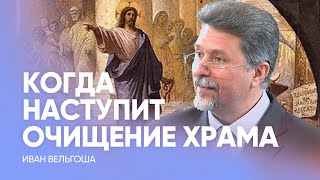 Проповедь: Иван Вельгоша. 2 апреля 2016 год