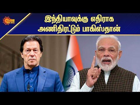 இந்தியாவுக்கு எதிராக அணிதிரட்டும் பாகிஸ்தான் | World News | Tamil News | Sun News