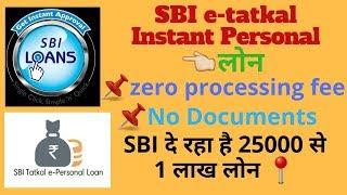 SBI Instant Personal Loan Online | SBI LOANS | GR K Videos