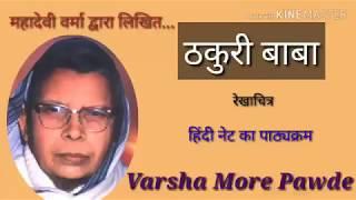ठकुरी बाबा। महादेवी वर्मा रेखाचित्र ठकुरी बाबा। Mahadevi varma thkuri baba