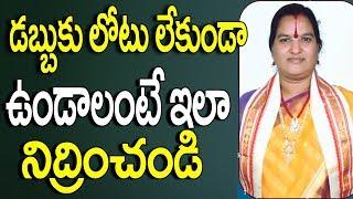 Sleep Direction Vastu , Sleeping in Telugu,  Sleeping Vastu Tips,  Sleep Direction , Mana Balaji,