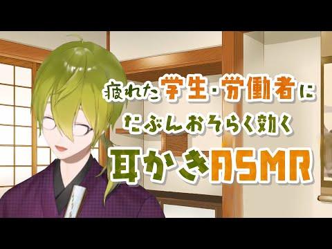 【にじさんじ切り抜き】疲れた学生・労働者に優しい和服大学生ASMR【渋谷ハジメ】