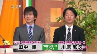 映画相棒シリーズX DAY主演 2013年3月23日(土)公開.