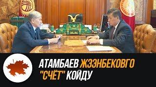 """Атамбаев Жээнбековго """"счёт"""" койду"""