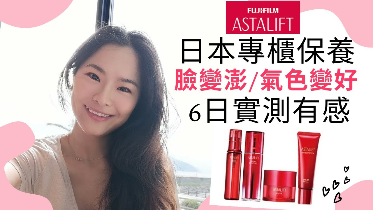 6日有感🥰 臉真的可以變澎、氣色變好嗎? 日本專櫃保養ASTALIFT (艾詩緹) 保養實測 Ep.8   李愛莎