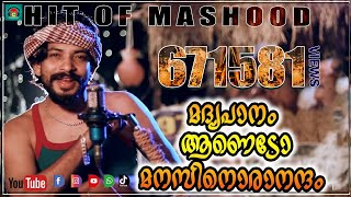 മദ്യപാനം ആണെടോ | Madyapanamanado | Malabar Cafe Music band Song 2018 | Mashood