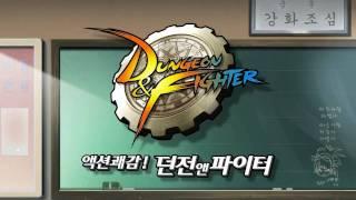 dungeon fighter online school ep 2