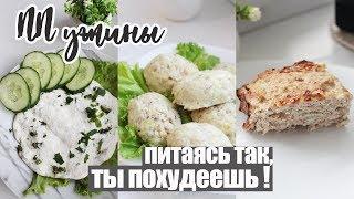 Что съесть на УЖИН 🍏 3 Вкусных рецепта ПП ужина🍴