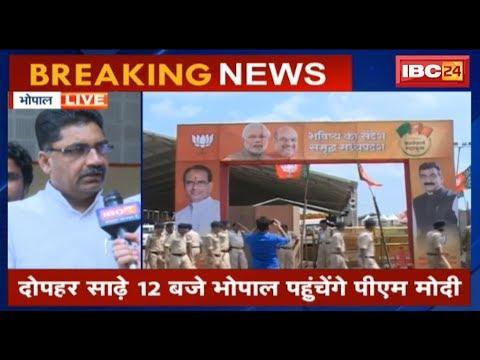 BJP Mahakumbh: भाजपा कार्यालय से Live | Modi-Shah होंगे शामिल | देखिए